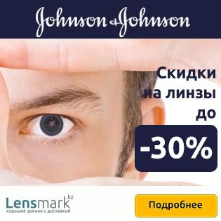 25 акция ЛЕНСМАРК gelflex